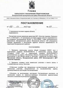 Постановление о присвоении почтового адреса g13t22